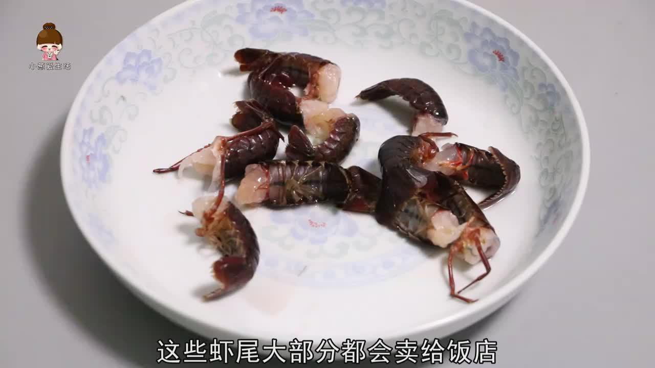 套路真深!虾尾肉多,为什么比整只小龙虾还便宜?小猫腻没人晓得