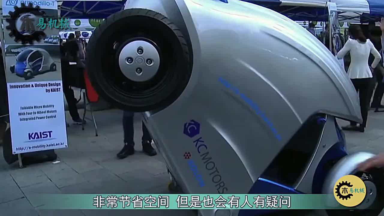 韩国人受犰狳启发,研制可折叠电动车,一个车位能停下三辆