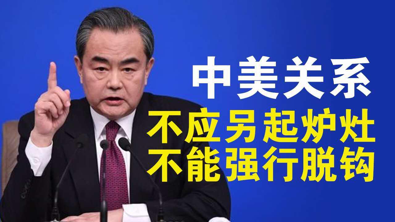 王毅:中美关系不应另起炉灶、不能强行脱钩
