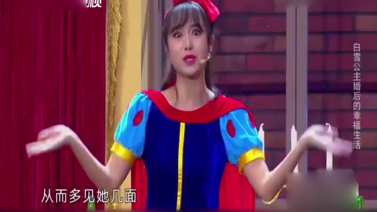 小品:刘洋、高颖爆笑上演《白雪公主后记》,包袱不断