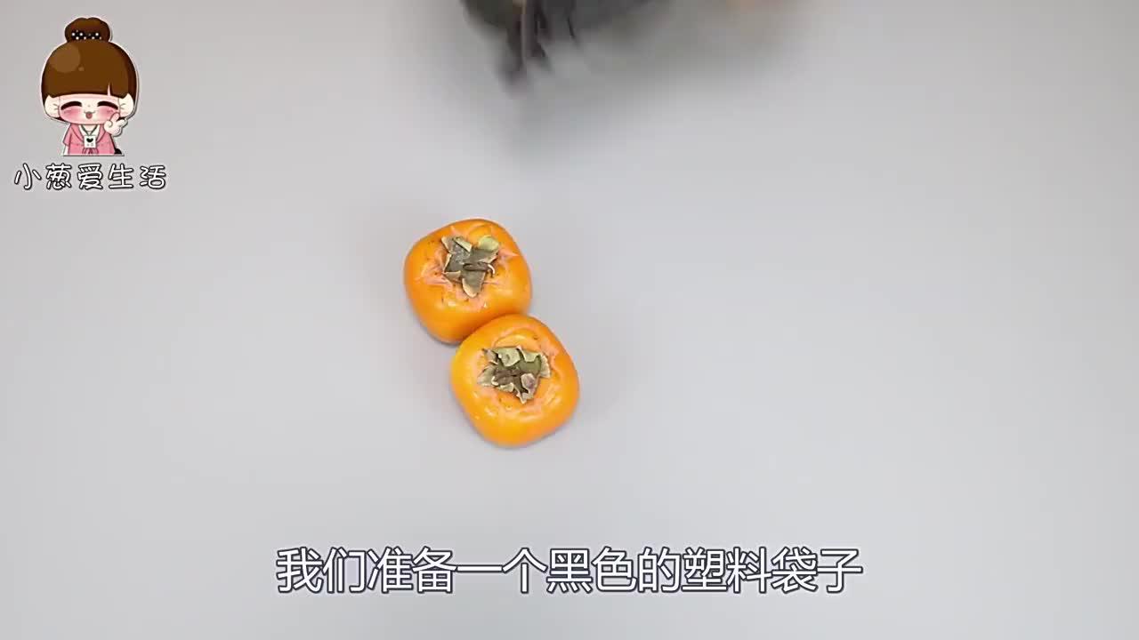 青柿子苦涩难吃,教你农村土方法,柿子两天变蜜糖,甜到心窝!