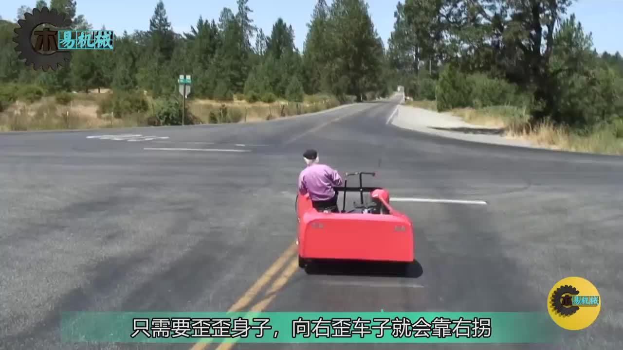 老外发明混合动力汽车,没有方向盘,开车不用油还能够锻炼身体
