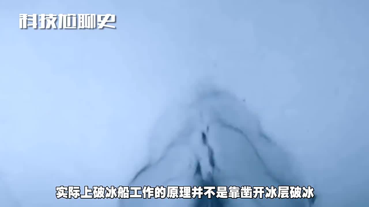 """极地的冰层那么厚,探险员是怎么穿过的?原来有这种""""神器""""!"""