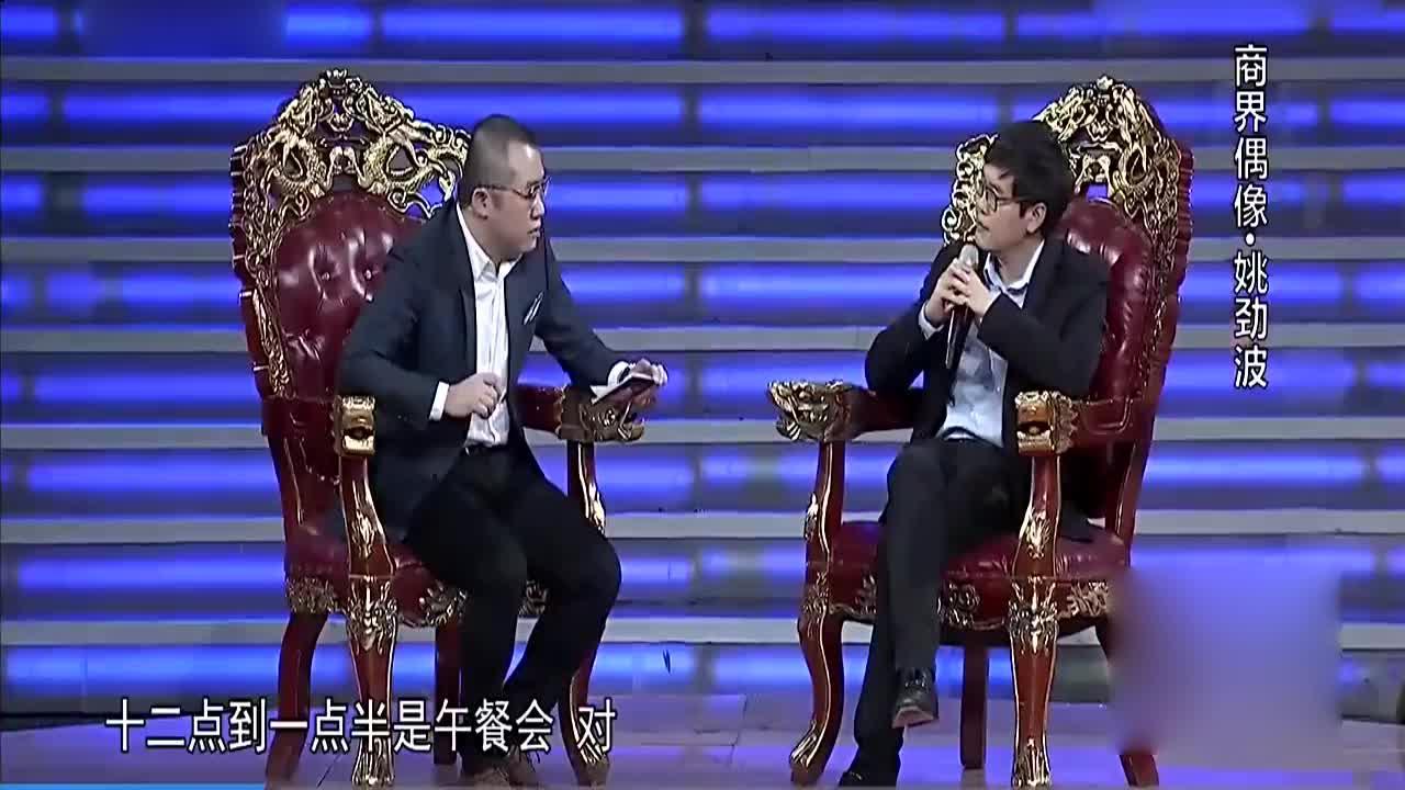 某创始人姚劲波分享创业辛酸史,妥妥的商界偶像