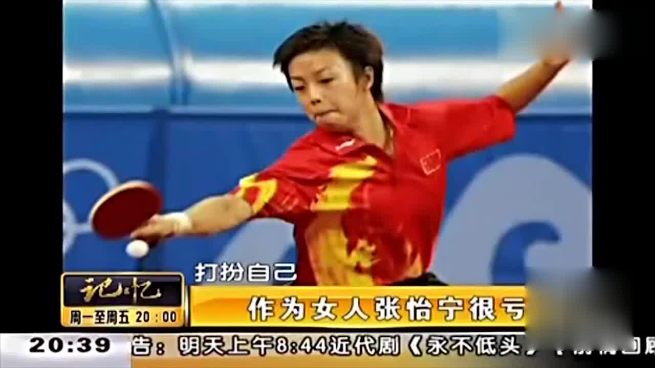 回顾:李隼:张怡宁作为女人很吃亏,当年见到她时,还没发育呢