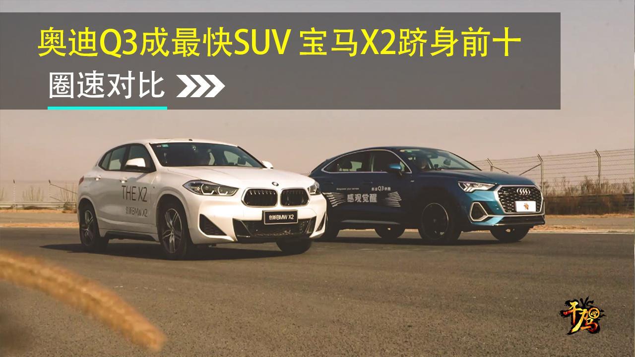 视频:【干驾】奥迪Q3成最快SUV 宝马X2跻身前十