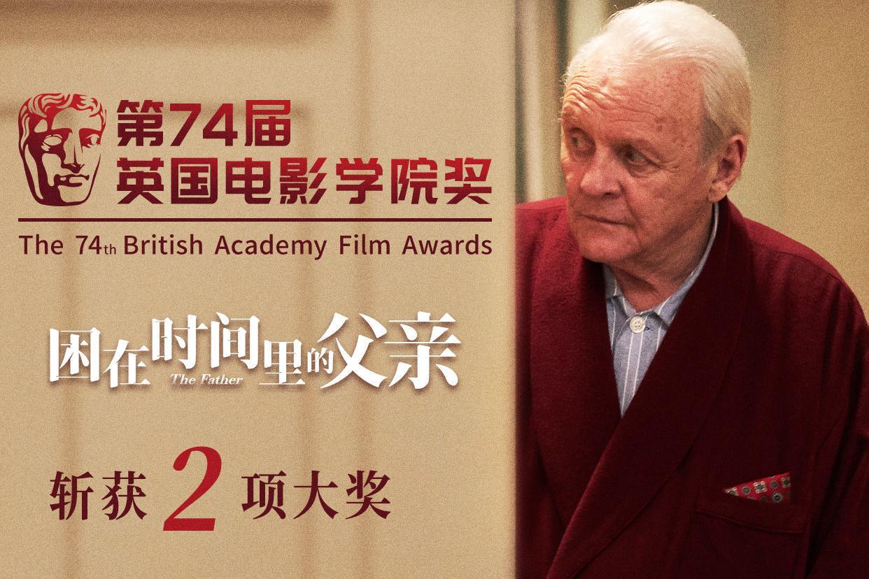 第74届英国电影学院奖揭晓 时隔27年安东尼·霍普金斯再夺影帝