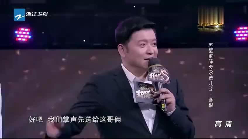综艺:李永波的儿子果然牛,竟请来了苏醒!这可是大歌星!