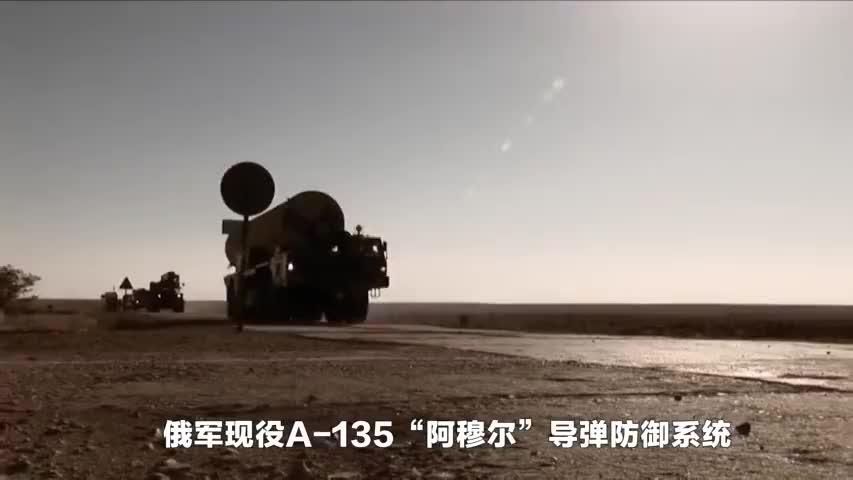 3公里每秒!俄罗斯测试新导弹防御系统:可拦截洲际导弹、打卫星