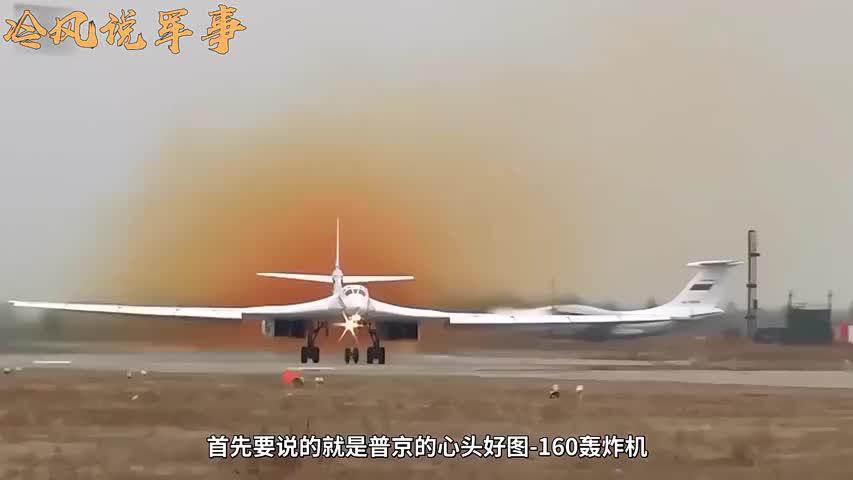 """普京的""""危险""""行为,图160轰炸机开上天,亲自潜到水下1400米"""