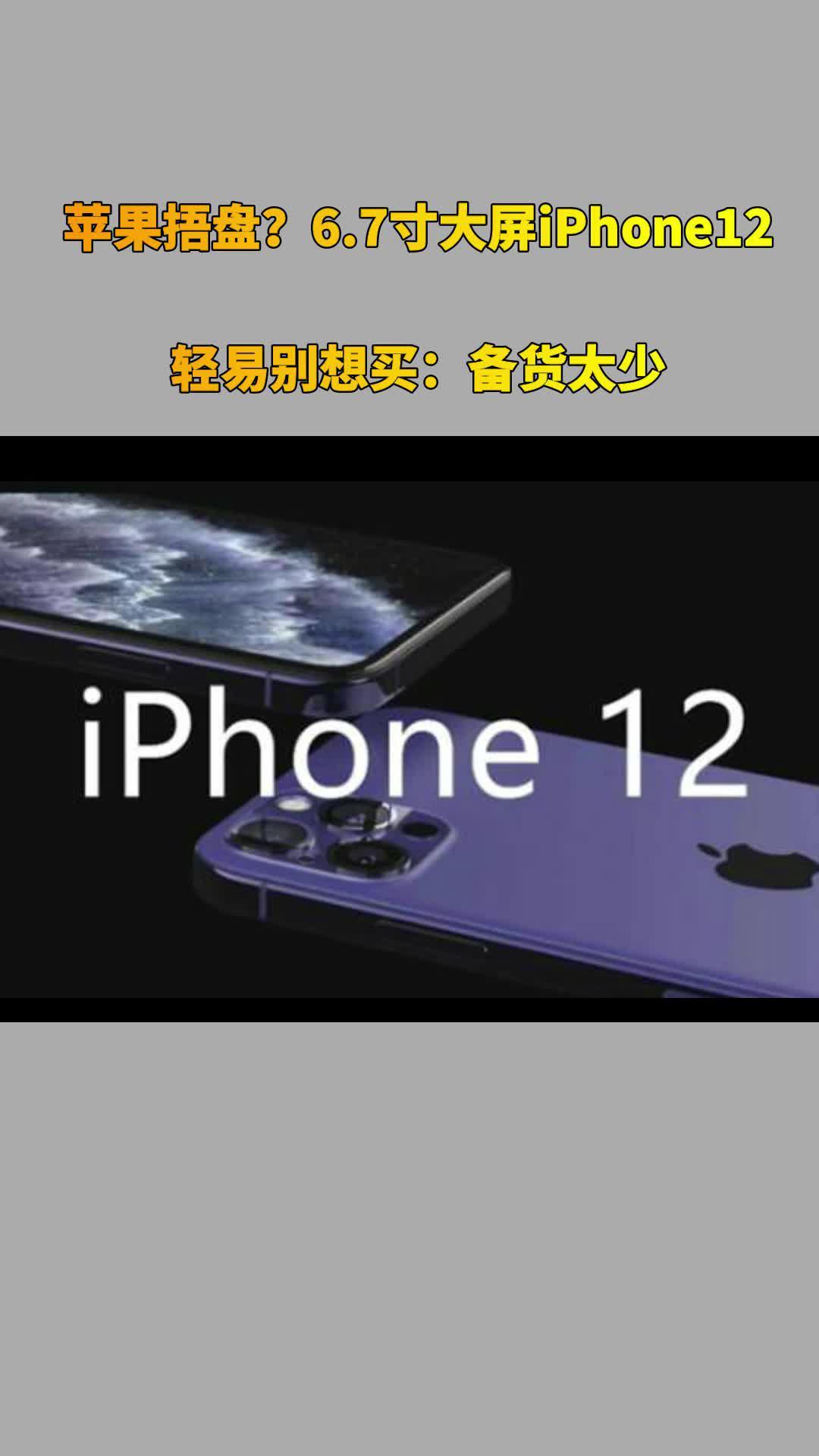苹果捂盘?6.7寸大屏iPhone 12不好买:备货太少