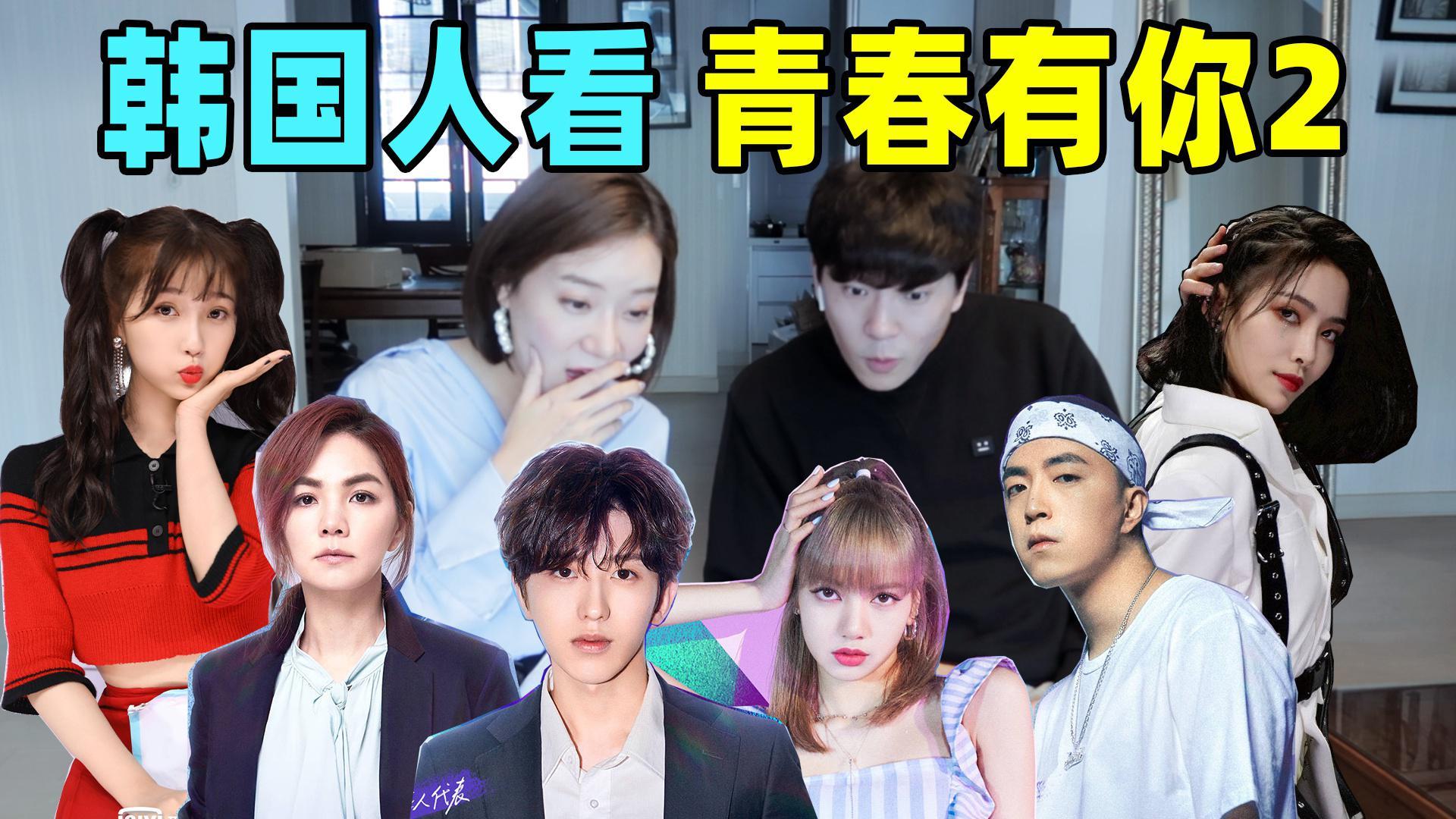 韩国人看《青春有你2》,最受冲击的舞台画面是因为她?
