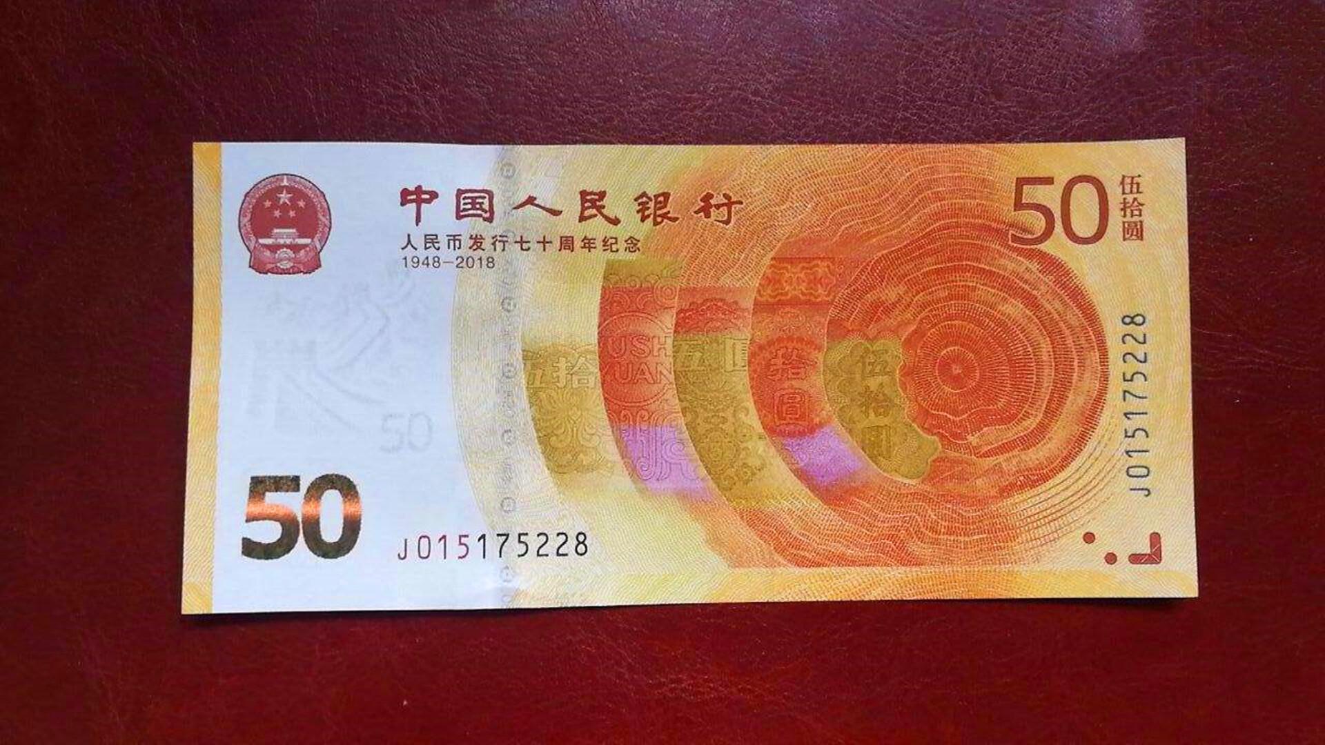 2018年发行的70周年纪念钞,现在一张能值多少钱?别随便花掉!