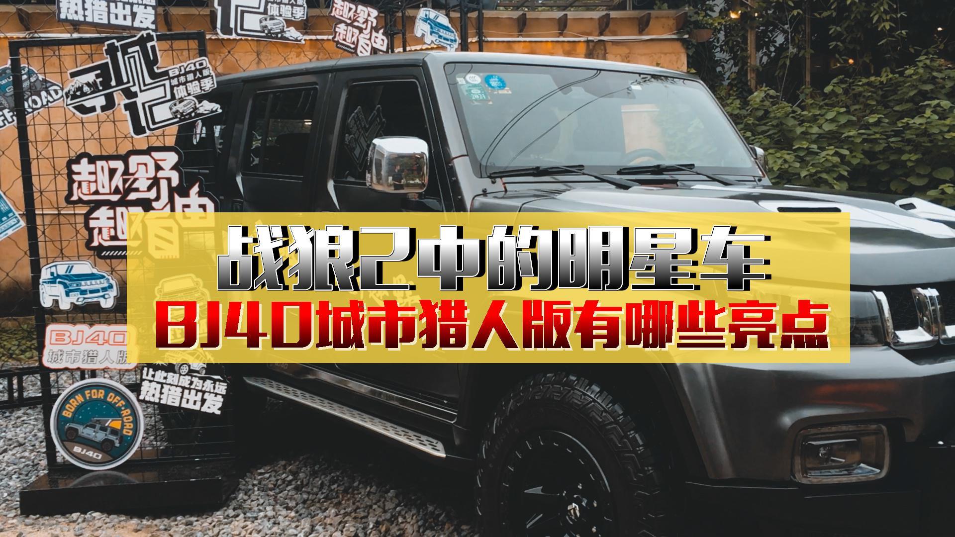 视频:战狼2中的明星车,BJ40城市猎人版有哪些亮点