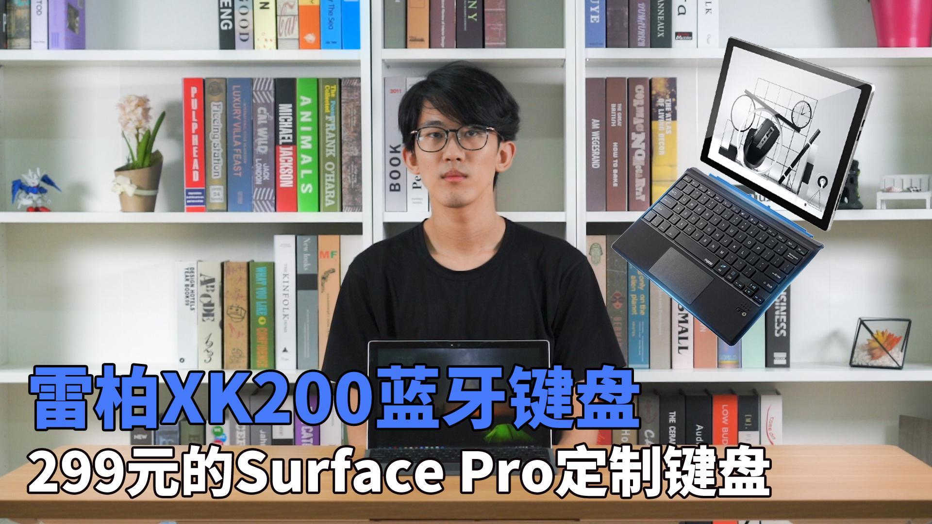 299元的Surface Pro定制键盘 雷柏XK200蓝牙键盘