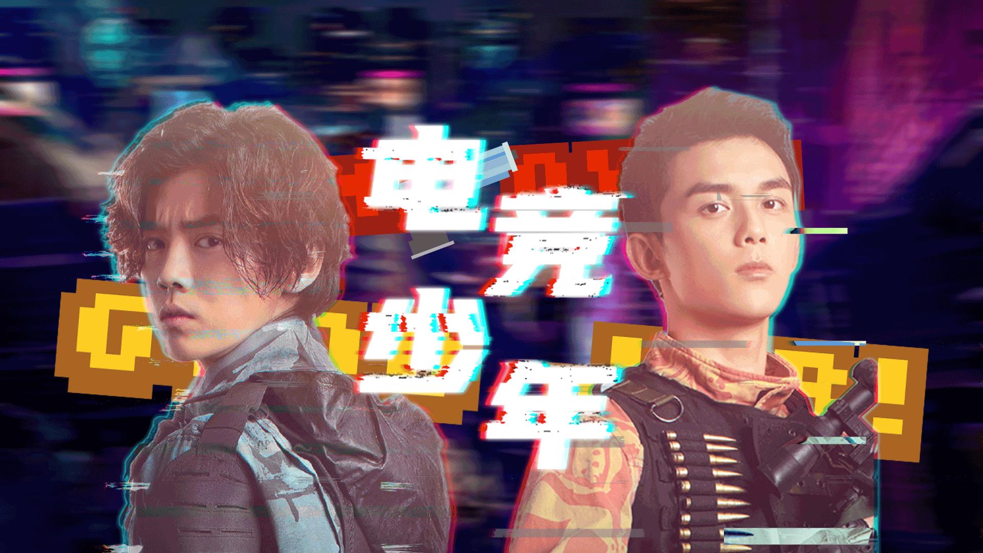 鹿晗翻身作!演技被赞有进步,原型是中国电竞第一人?