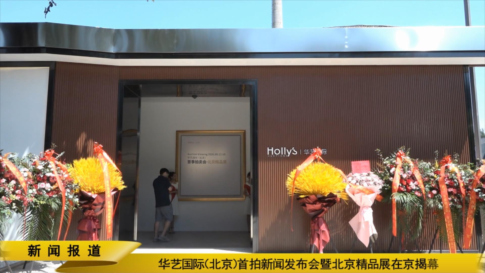 华艺国际(北京)首拍新闻发布会暨北京精品展在京揭幕
