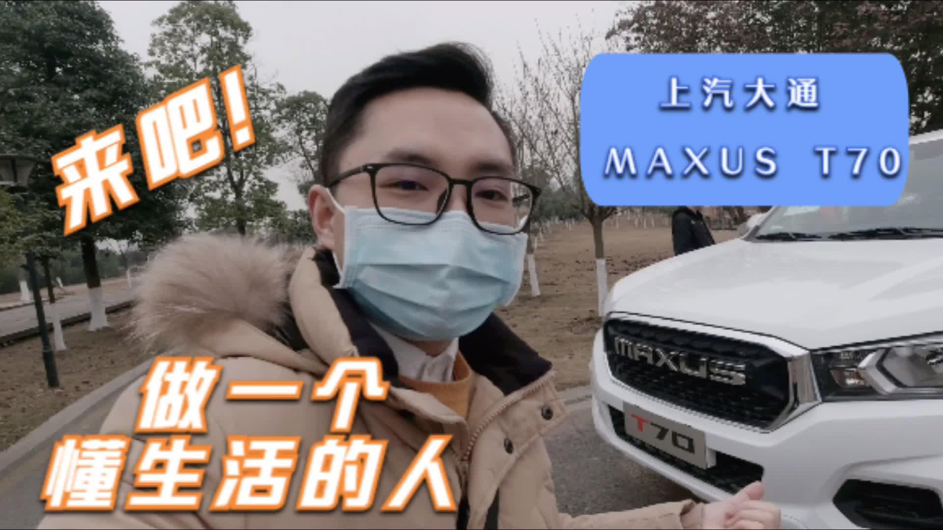 视频:懂生活的选择,体验上汽大通MAXUS T70