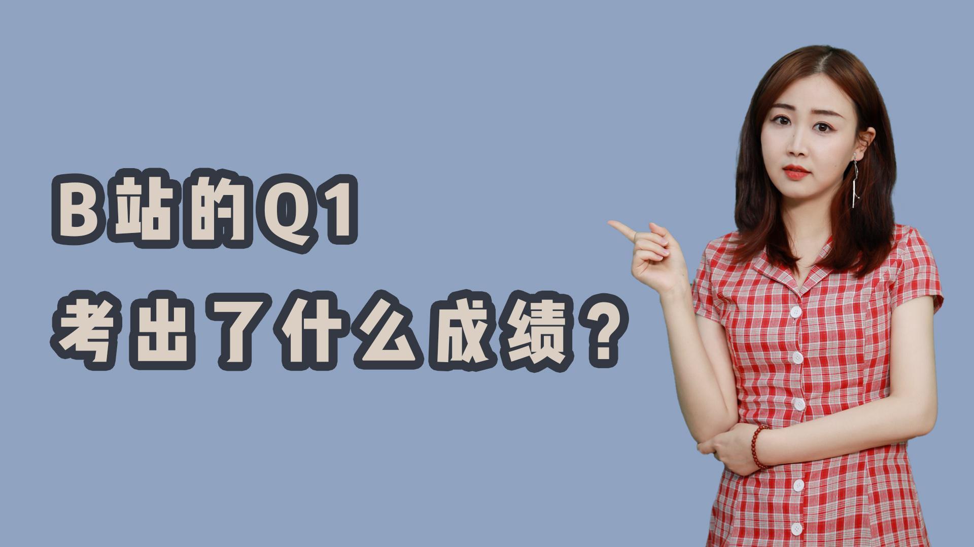 B站的Q1考出了什么成绩?