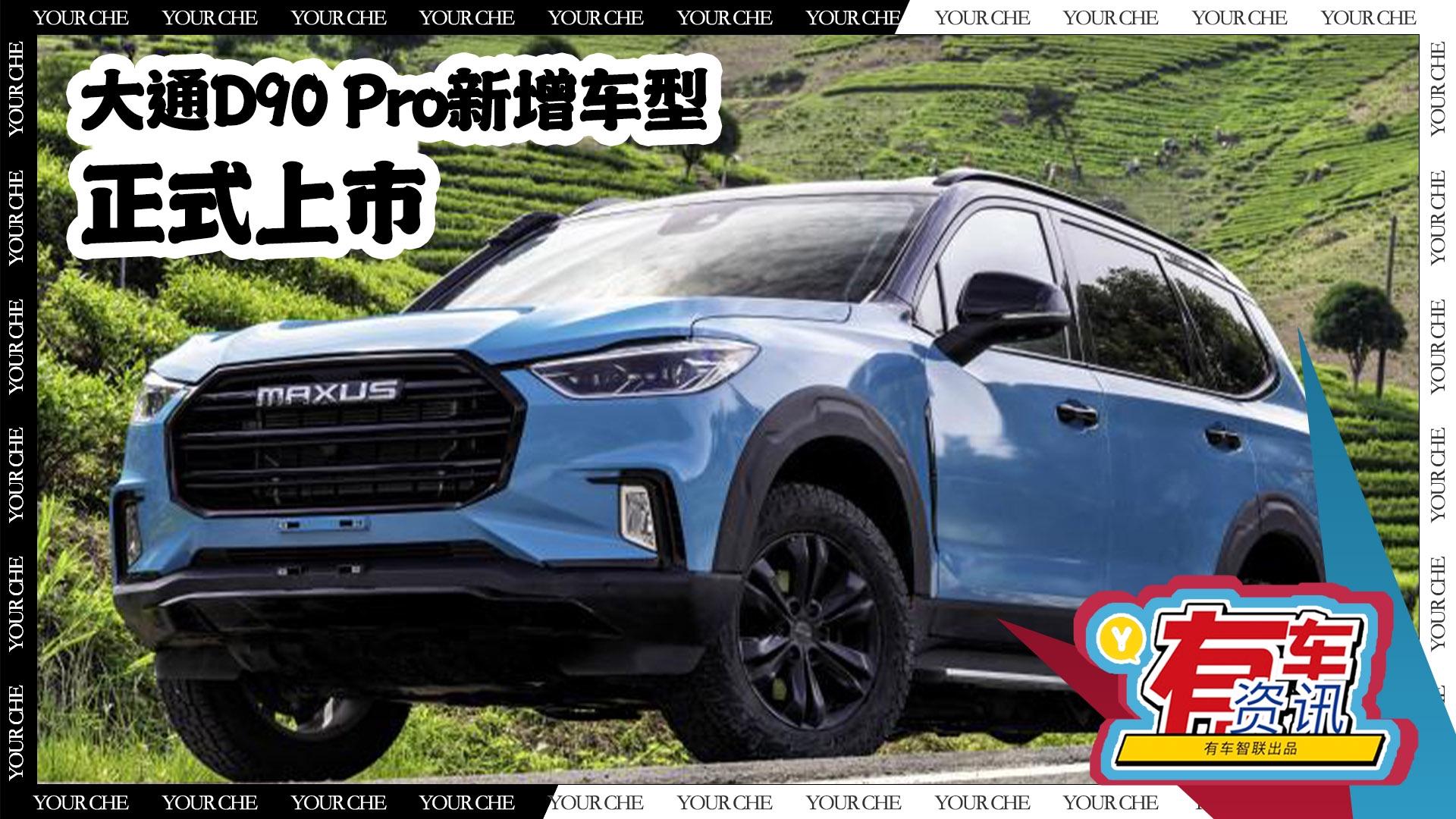 视频:上汽大通MAXUSD90 Pro新增车型上市 售17.98万起 新增座椅布局