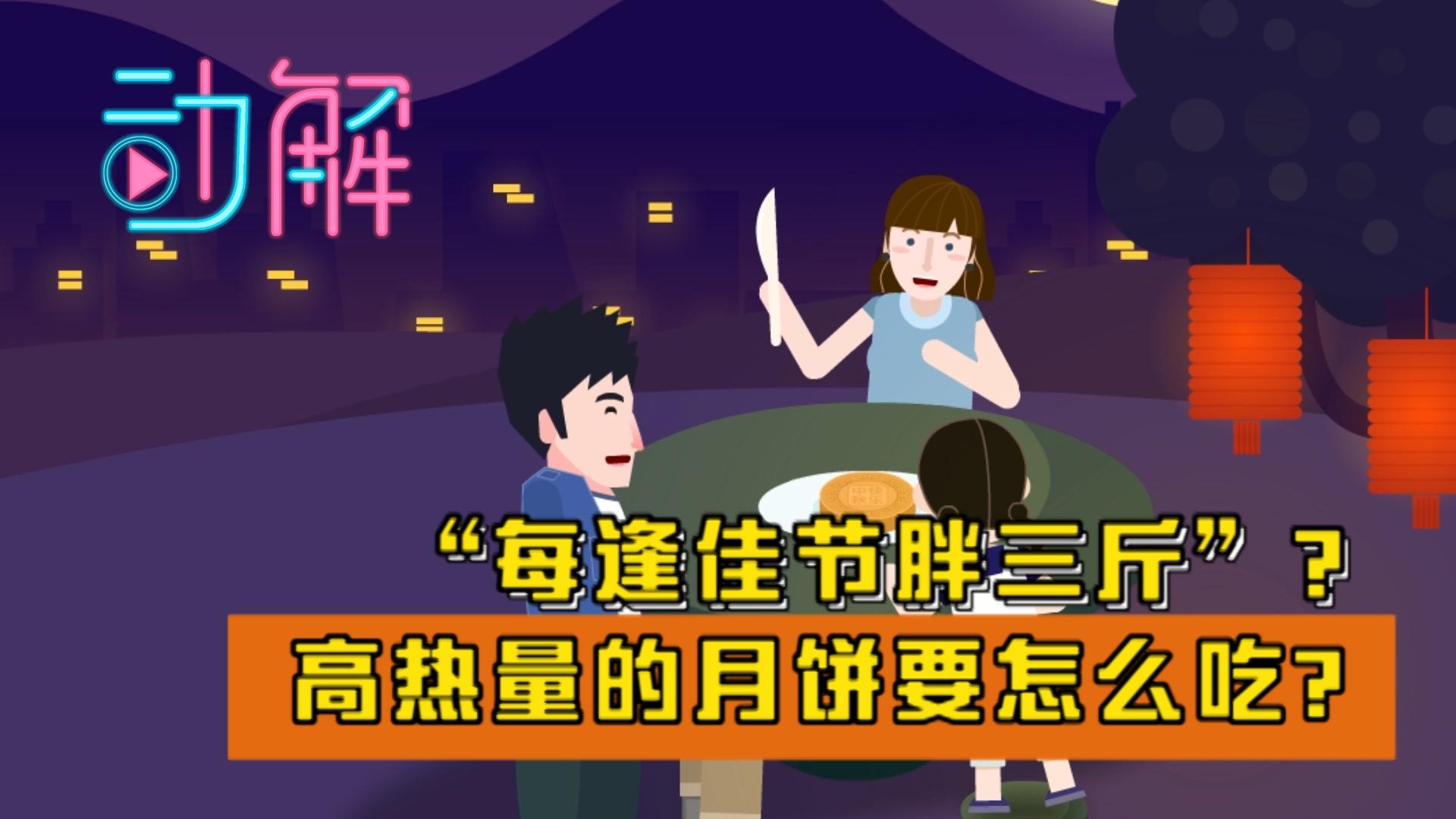 """""""每逢佳节胖三斤""""?高热量的月饼要怎么吃?"""