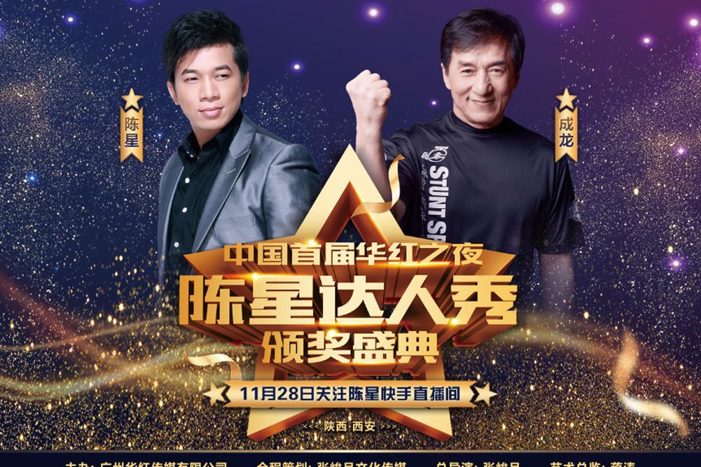 成龙将出席陈星达人秀颁奖盛典,聚焦西安群星闪耀