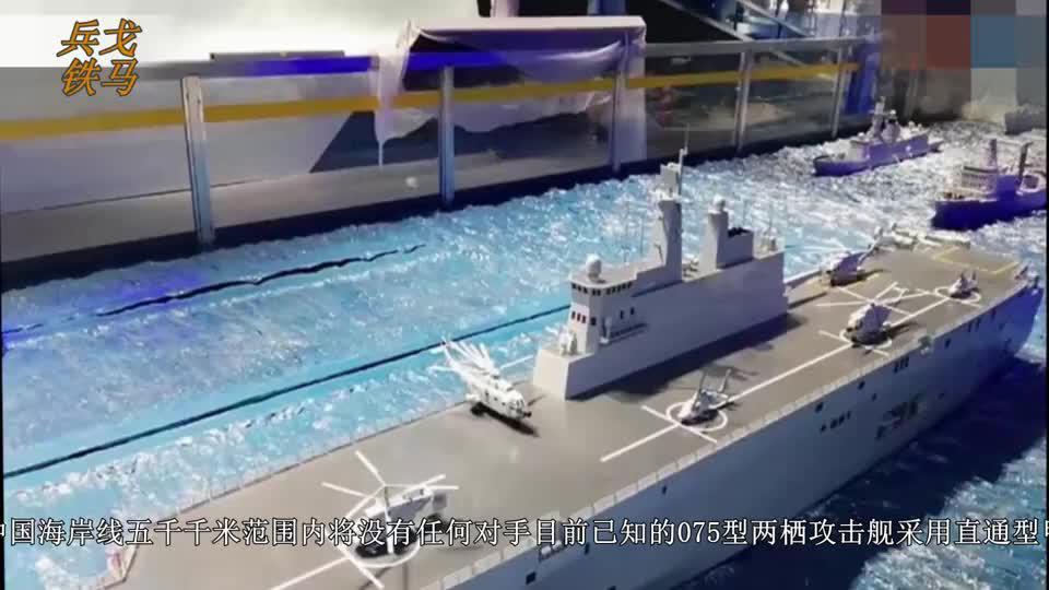 075两栖攻击舰进度喜人,装备舰载机后能否变成轻型准航母