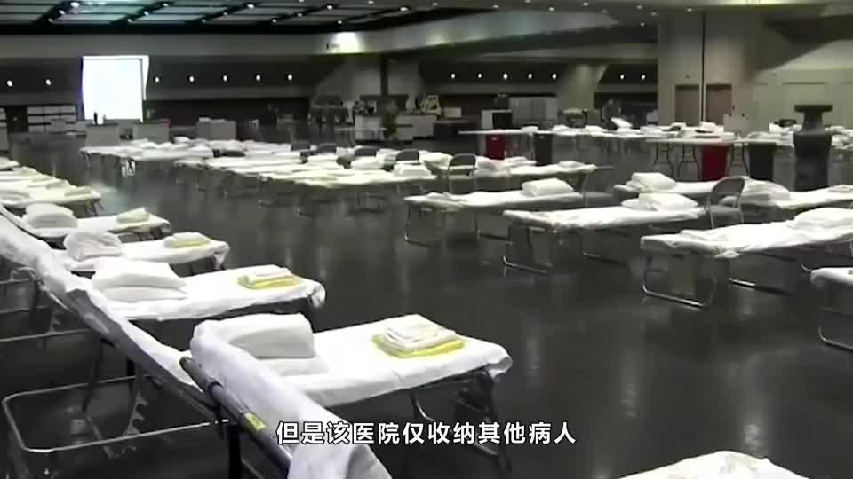 美军动用王牌部队,将打造上百座方舱医院,俄:已经来不及了!