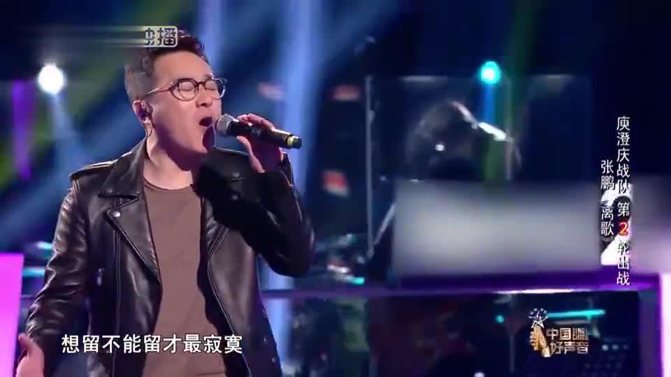 中国好声音:逆天高音!40岁大叔翻唱《离歌》,一开口哈林沉醉