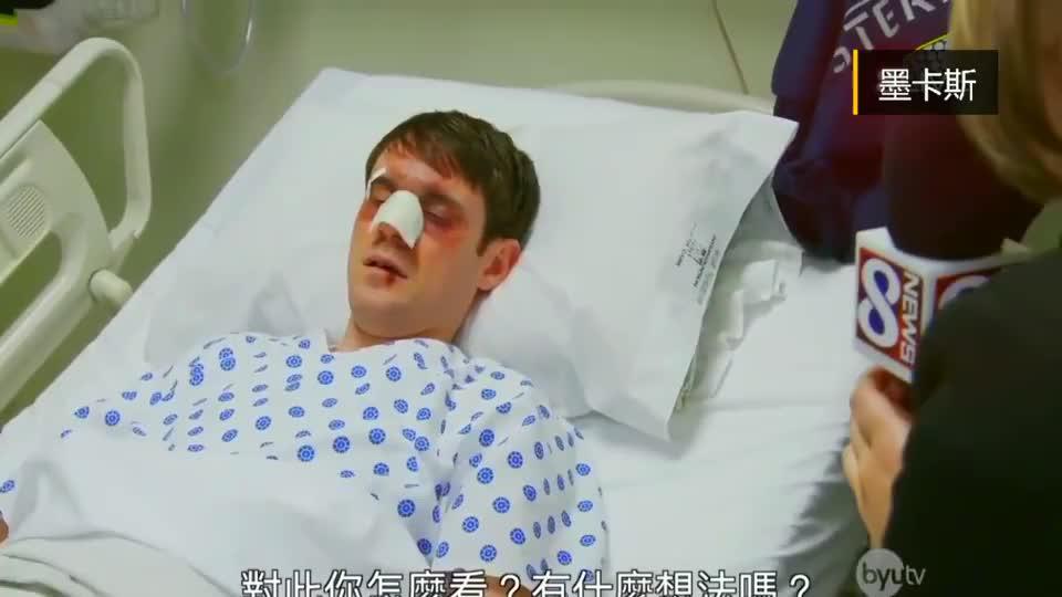 史上最强运动员之史上最倒霉门将赛后采访(中文字幕)队医亮了