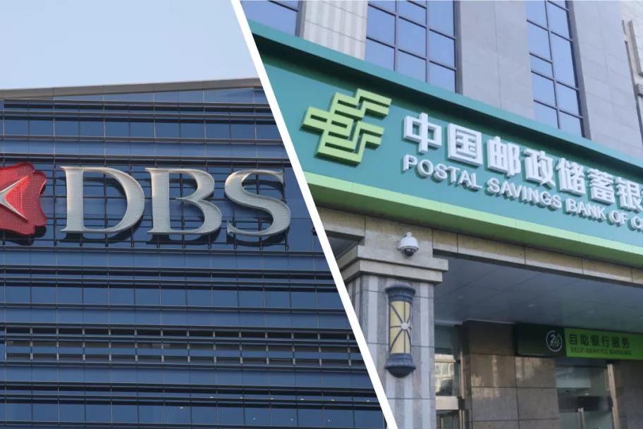 """邮储银行与星展银行(香港)携手开办""""跨境理财通""""业务"""