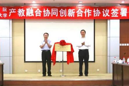 产教融合 中国航天科工三院与西北工业大学牵手深度合作
