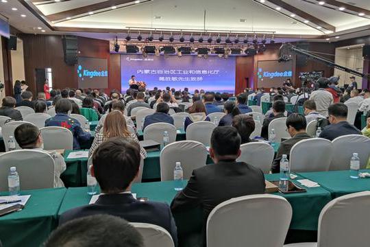 200多企业高管纵论重构数字战斗力助推内蒙古企业数字化转型升级