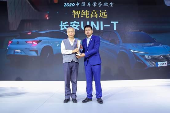 """2020中国车荣誉殿堂│长安UNI-T喜获""""智纯高远奖"""""""
