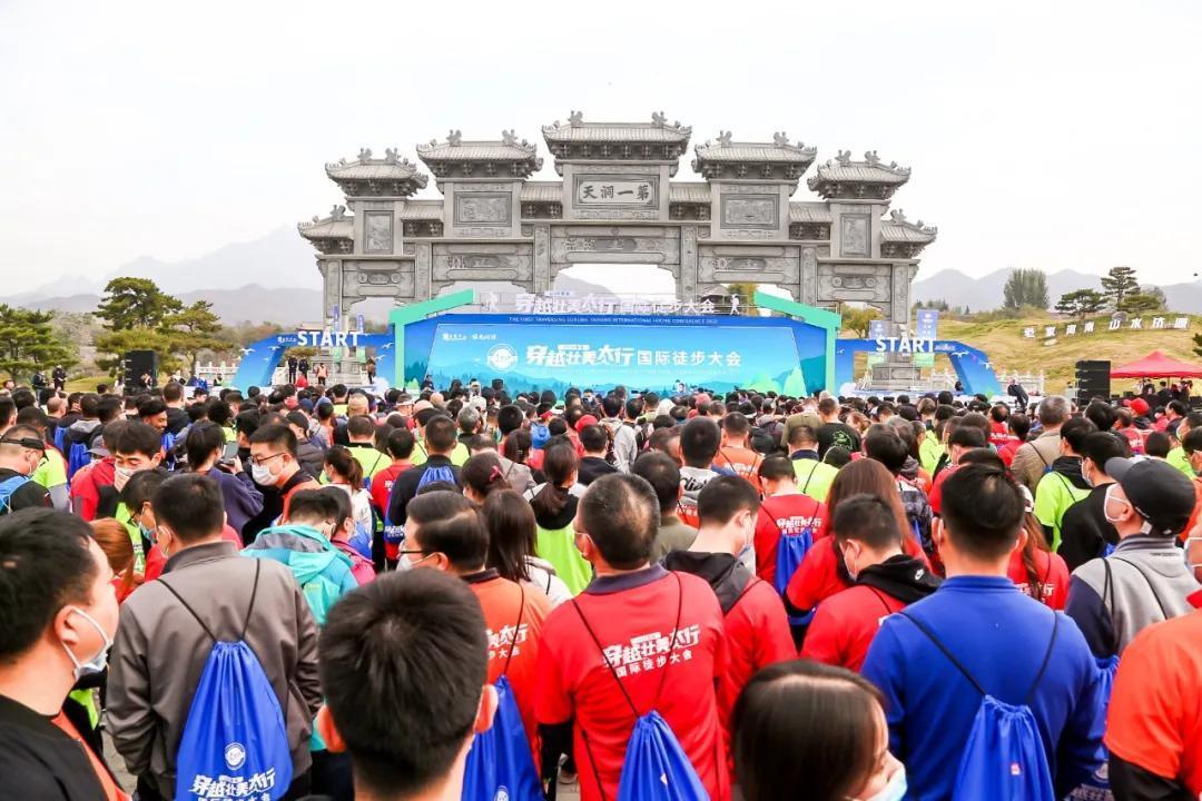 2020首届穿越壮美太行国际徒步大会在太行山精彩开幕