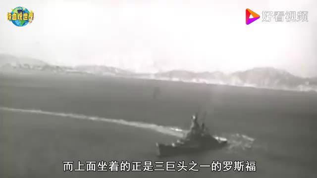 向罗斯福发射鱼雷,后又炮击司令住宅,最后冲绳战役中将自己击沉