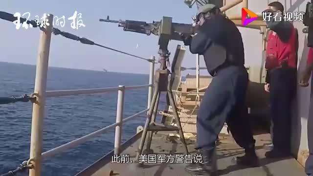 """美军划""""百米红线""""后又搞实弹演习,伊朗表示:不当回事"""