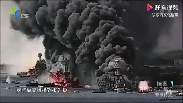 日军轰炸珍珠港后,国际形势发生变化,老蒋期待的机会终于来临