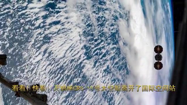 看看!快看!天鹅座CRS11号太空船离开了国际空间站