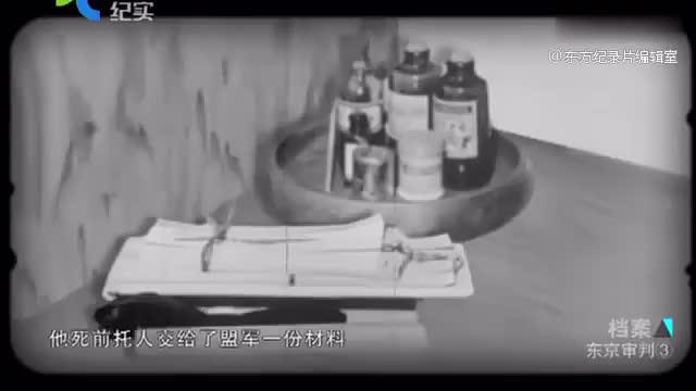 日本战犯被捕前服毒自杀,却在死前,留下大量日本侵略罪证