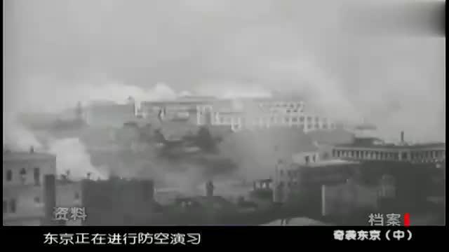 """东京轰炸时,日本人第一时间都在干什么?看看他们出的""""洋相"""""""