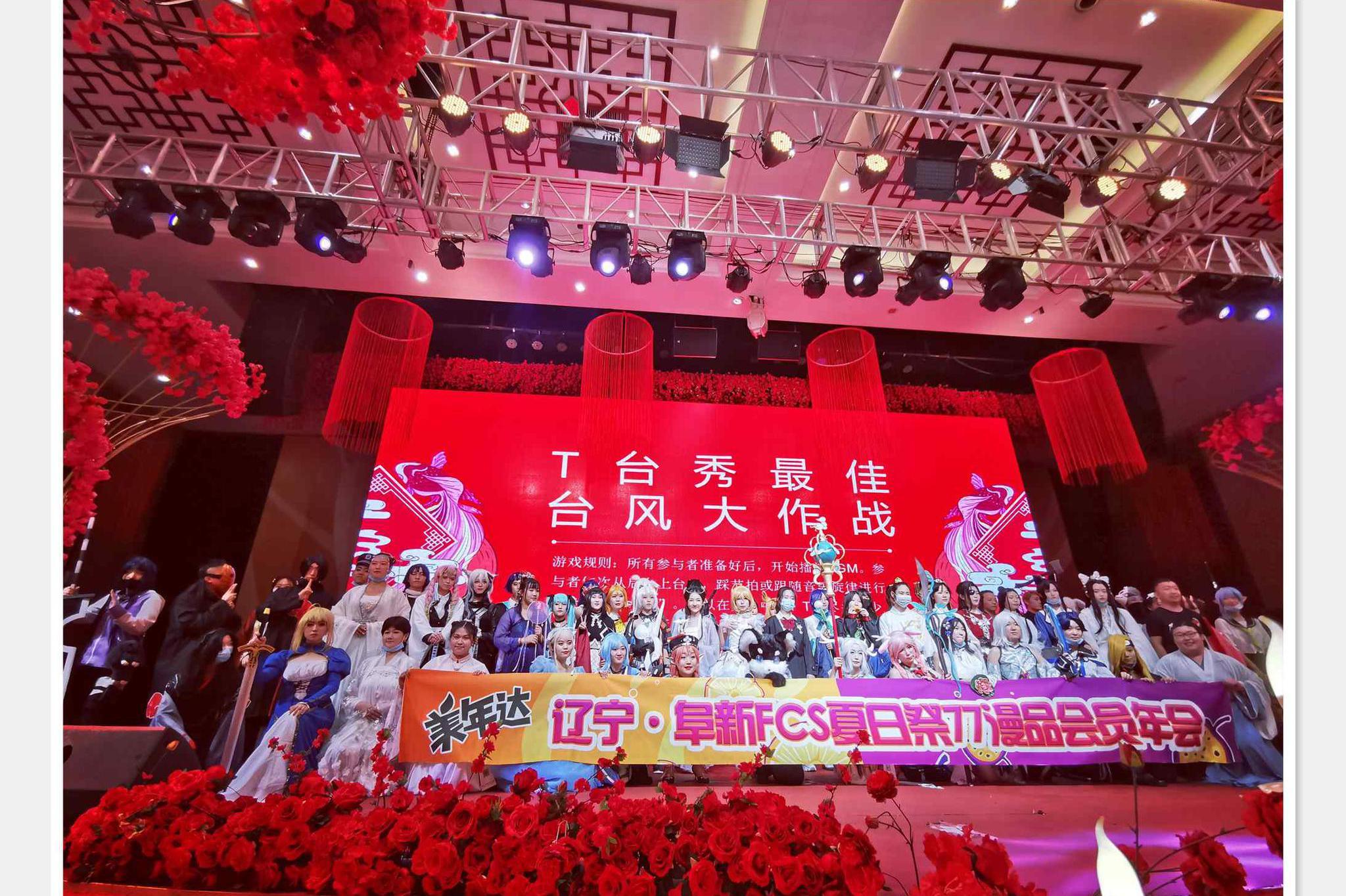 FCS动漫夏日祭(漫展日记)(修改版)