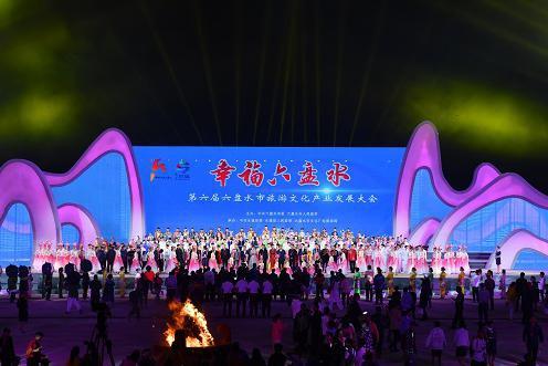 第六届六盘水市旅游文化产业发展大会开幕