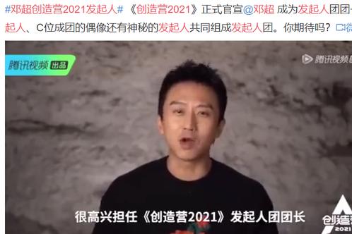 创造营2021:邀请邓超担任发起人,idol选秀节目成了欢乐喜剧人?