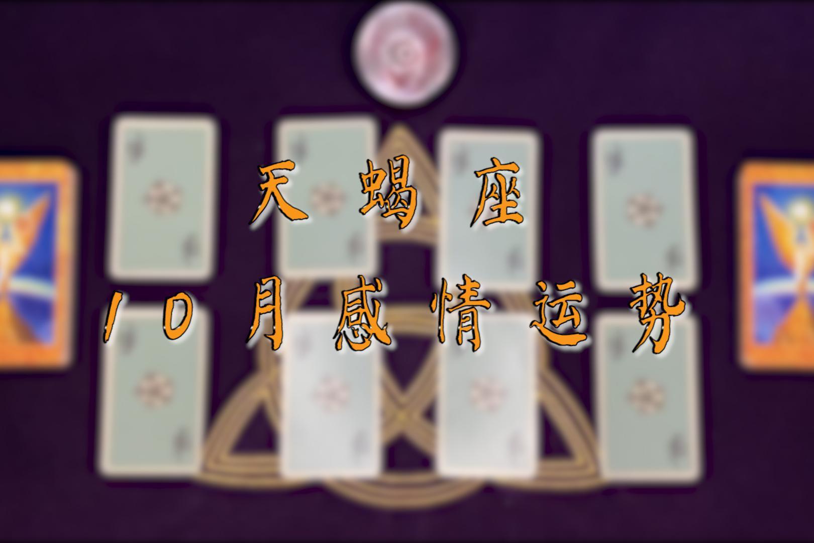 锦鲤塔罗:天蝎座10月感情运势,过于被动,容易让恋爱机悄悄溜走