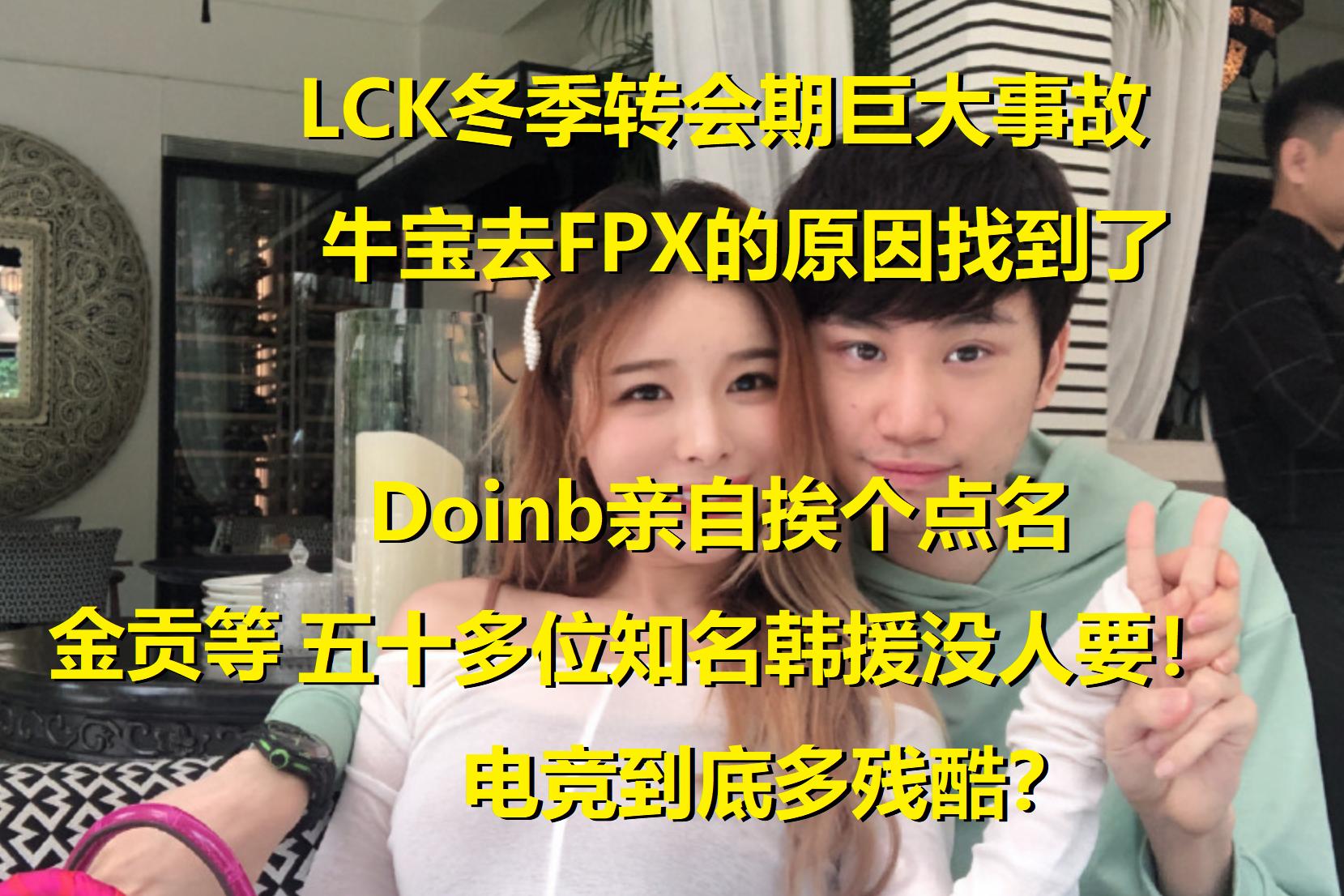 Doinb公开牛宝去FPX的原因,金贡等50位韩援没人要!转会期事故