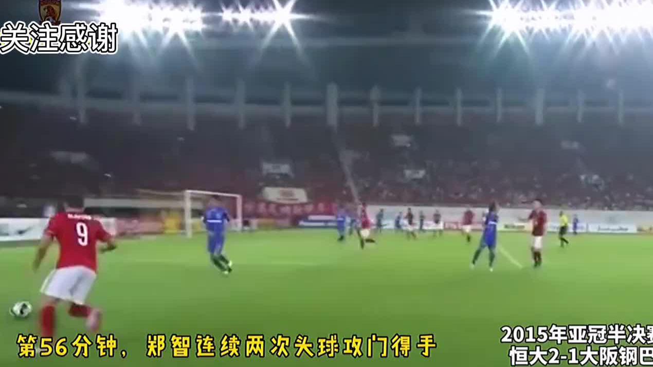 亚冠半决赛 恒大2比1逆转日本大阪钢巴 黄博文天外飞仙郑智绝杀