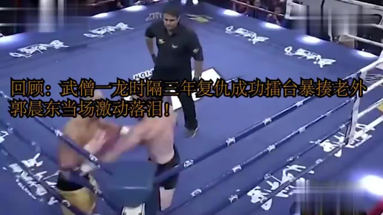 回顾一龙时隔三年复仇成功,擂台暴揍老外郭晨东当场激动落泪