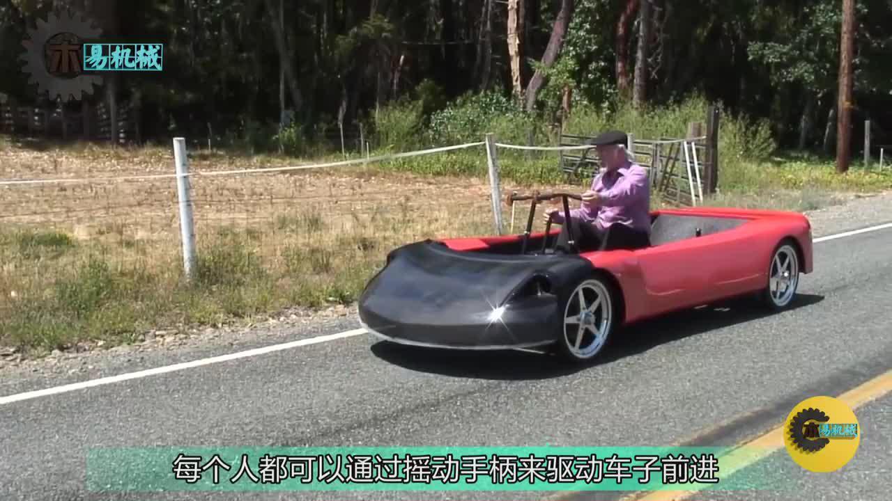 老外发明混合动力汽车没有方向盘开车不用油还能够锻炼身体