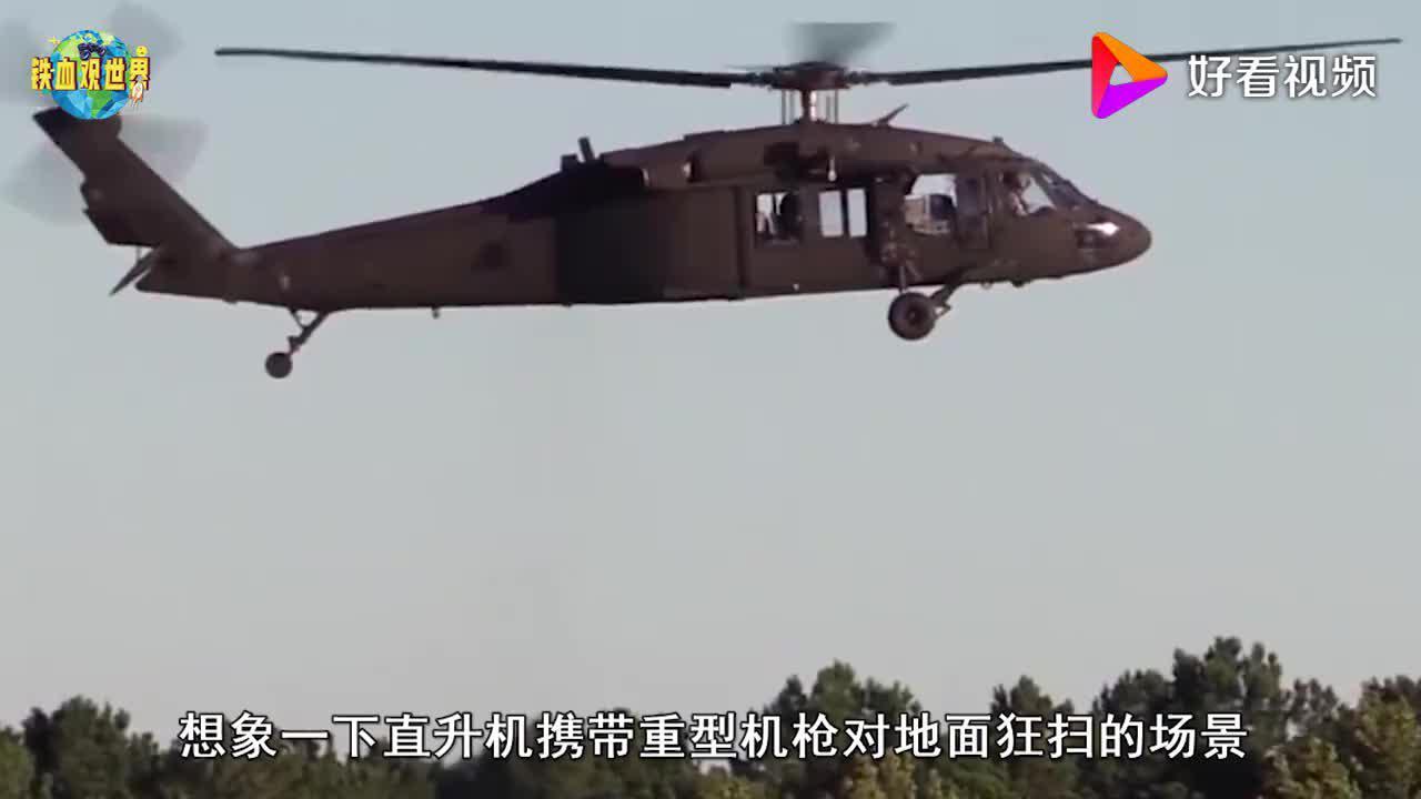 武装直升机需要装舱门吗?就算士兵偶有坠亡,美军依旧坚持不关门